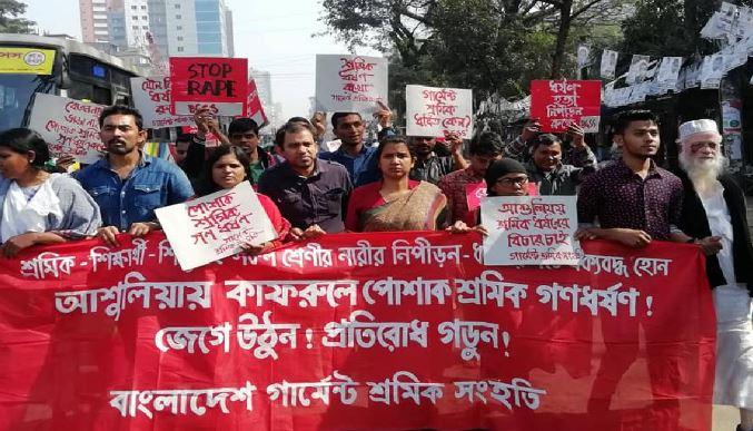Garment workers demand justice for rape victim