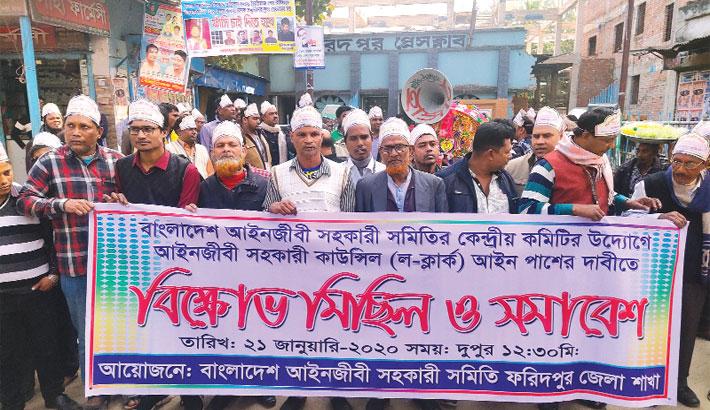 Faridpur district unit of Bangladesh Assistant Lawyers' Association