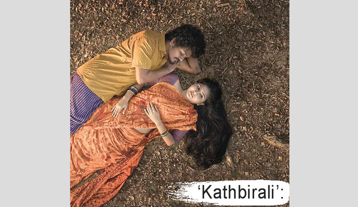 Kathbirali : A Fresh, Bold Attempt