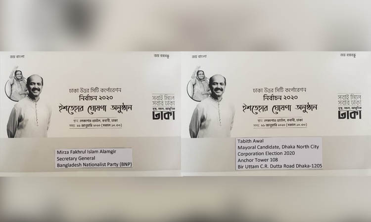 Atiqul invites Fakhrul, Tabith in his poll manifesto announcement event