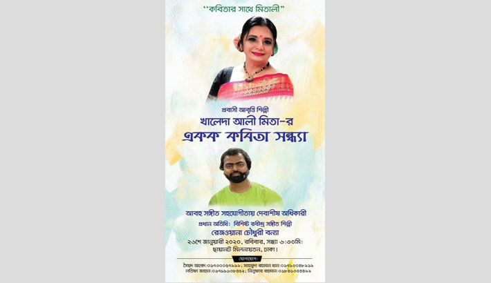 Solo poetry recitation evening at Chhayanaut tomorrow