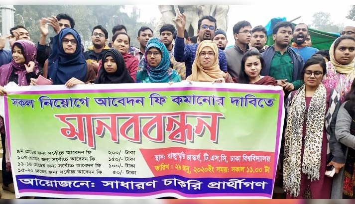 Dhaka University students demand to reduce government job applying fees