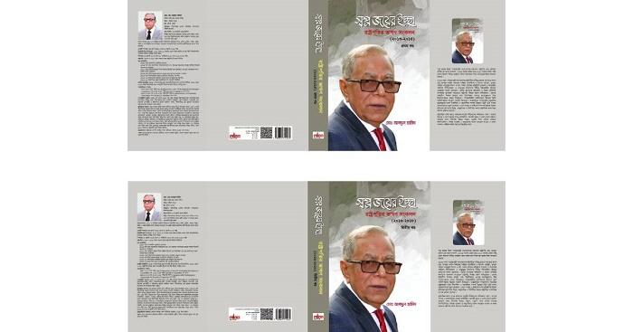 President Hamid's first book ready to hit Ekushey Book Fair