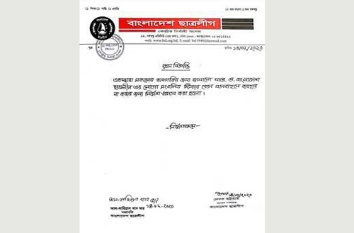 Chhatra League bans using of its logo or sticker in all vehicles