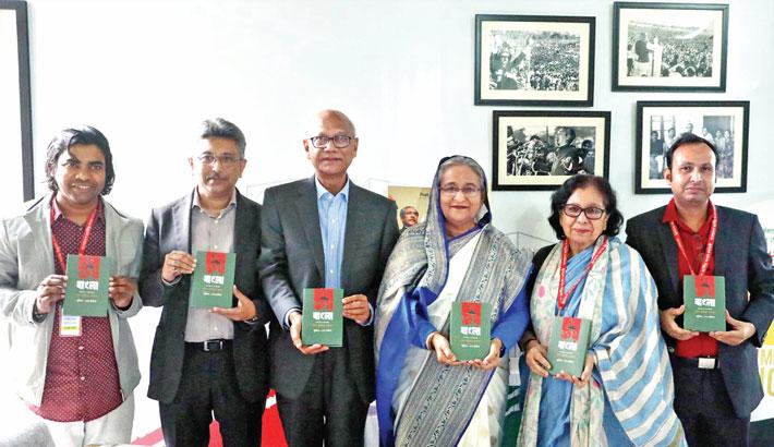 Book titled  'Joy Bangla Sakhhatkar o Alapcharita'