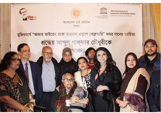 London mission confers Mujib Year special honor on Abdul Gaffar