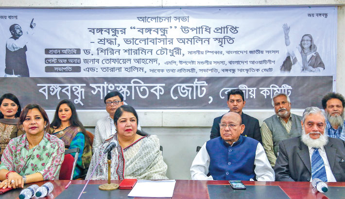 Discussion on how Father of the Nation received the Bangabandhu title