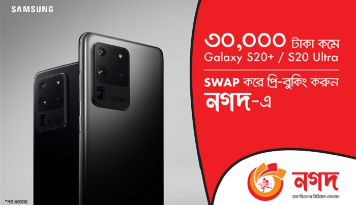 Tk 30,000 discount on Nagad payment to buy Samsung smartphones