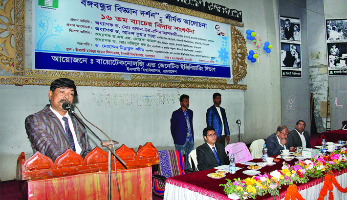 Discussion on 'Bangabandhu's Science and Philosophy'