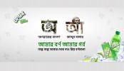 Clemon's innovative album to promote Bangla