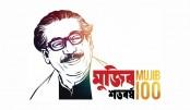 Ideals of Bangabandhu key to 'Sonar Bangla'