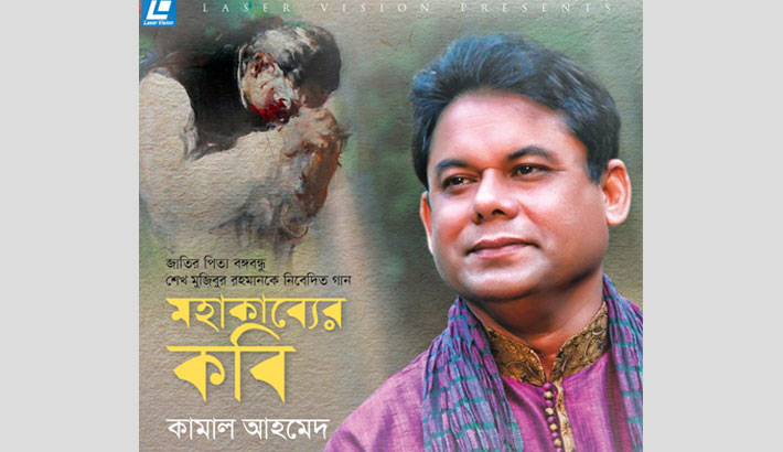 Kamal Ahmed's 'Mohakabyer Kobi' released