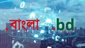 Late fee in .bangla, .bd renewal waived