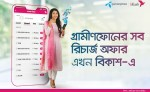 All the Grameenphone recharge offers are now available in bKash App