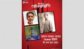 'Ghore Boshe Aynabaji' begins streaming