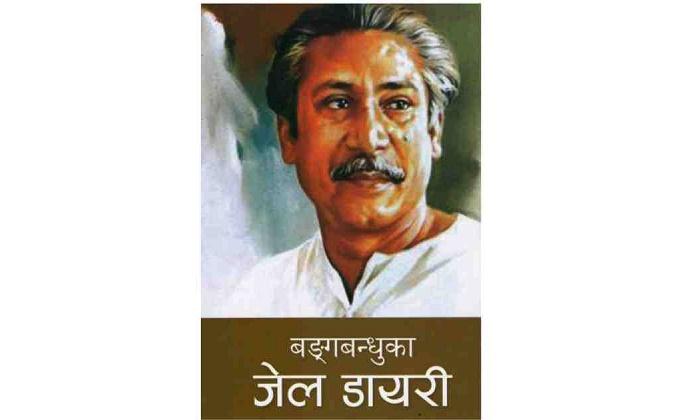 Nepali translation of Bangabandhu's 'The Prison Diaries' published
