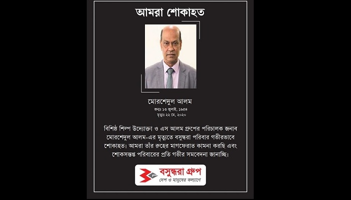 Bashundhara Group Chairman mourns S Alam Group director's death