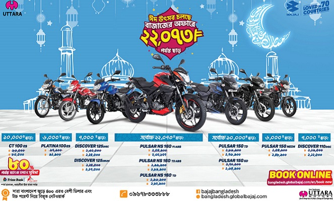 Bajaj Motorcycle offers discounts up to BDT 22,073