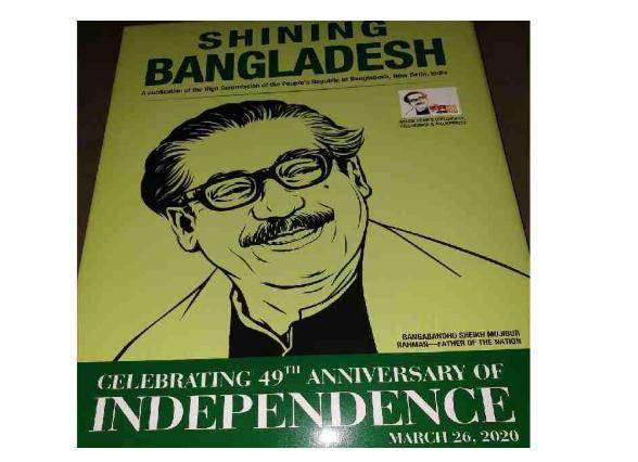 Bangabandhu's life a tremendous inspiration for all: Modi