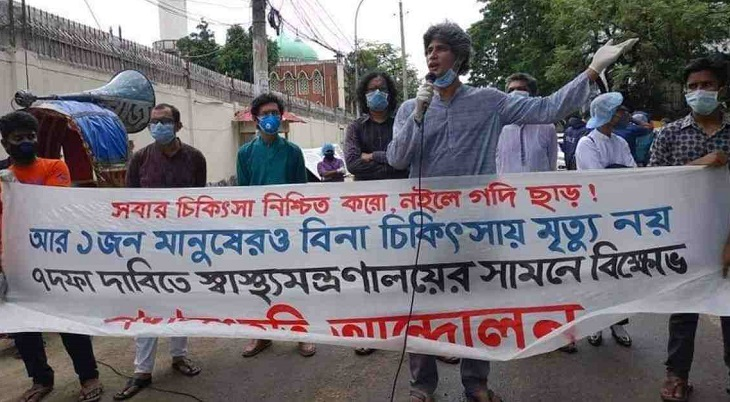 Ganasonghati demands complete reformation of health system