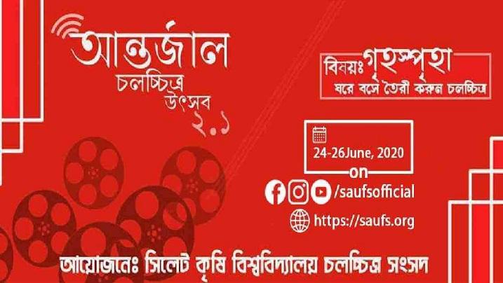 Online film festival begins Wednesday in Sylhet