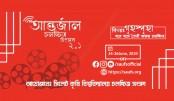 Antorjal Film Fest kicks off today