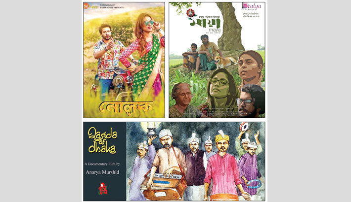 Four Bangladeshi films to be screened at IVIFF