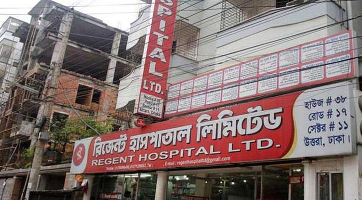 Seven Regent Hospital employees sent to jail