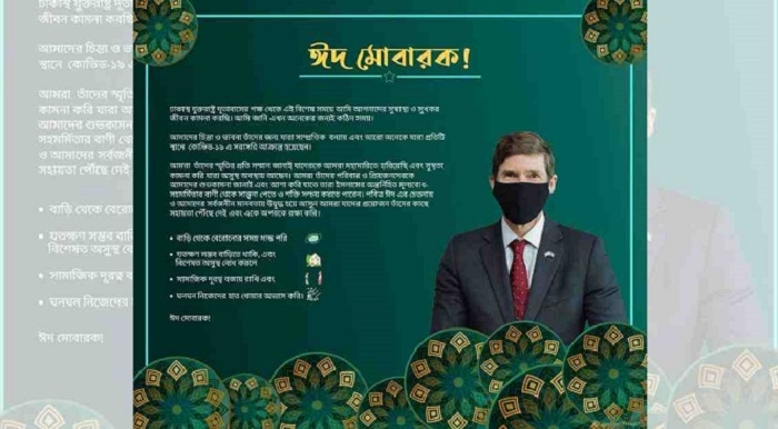 US envoy greets Bangladeshis on Eid-ul-Azha