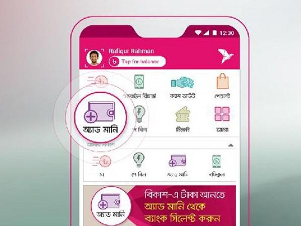 Seven more banks add bKash instant money transfer service