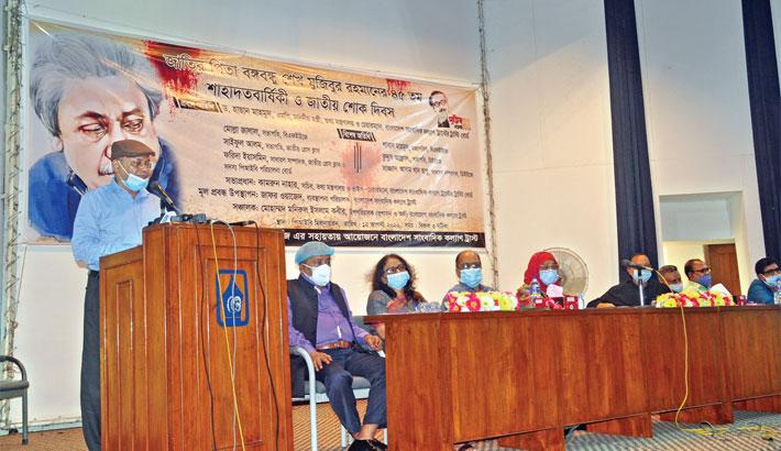 Marking the 45th martyrdom anniversary of Father of the Nation Bangabandhu Sheikh Mujibur Rahman
