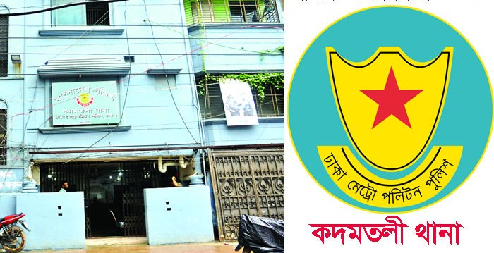 9 including Kadamtali Thana SI sued for extortion