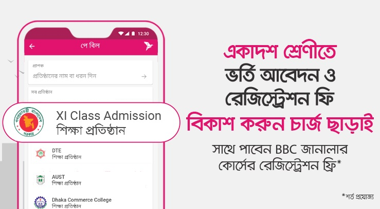 Pay the Class XI Admission fees through bKash and do the BBC Windows English course for free!