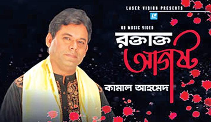 Kamal Ahmed's 'Roktakto August' released