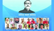 IGCC pays tribute  to Bangabandhu