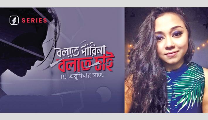 Shadhin Music launches 'Bolte Parina Bolte Chai'