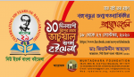 Virtual 'New York Bangla Boi Mela on Friday