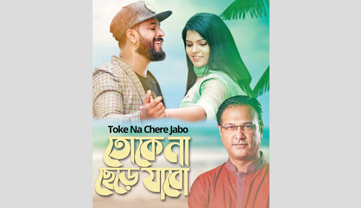 Music video of Asif's 'Toke Na Chere Jabo' released