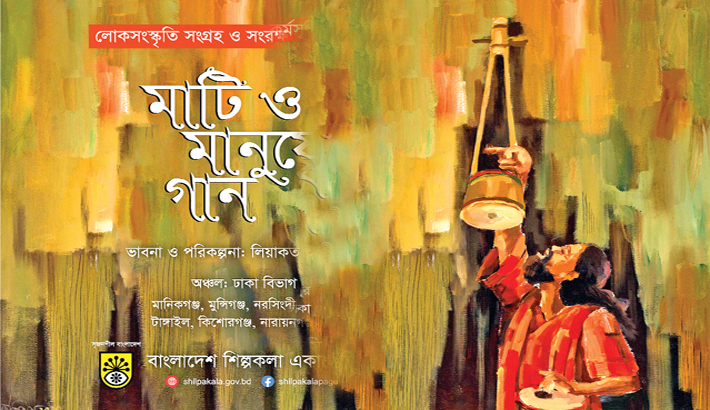 BSA starts collection of folk songs