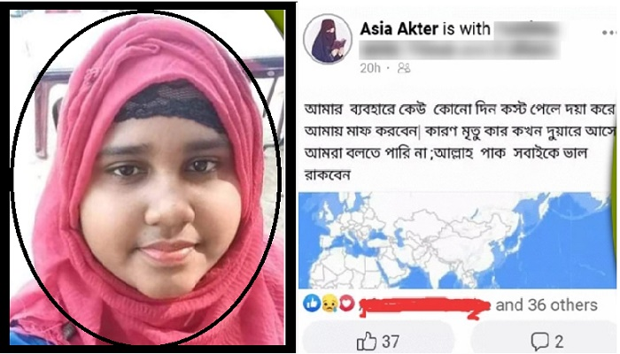 SUST female student commits suicide after posting status on Facebook