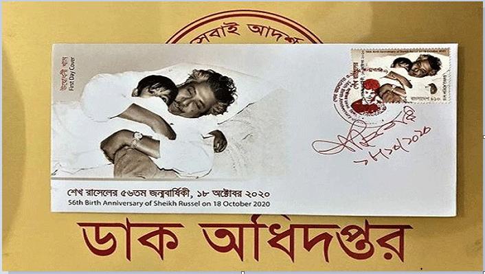 Postage stamp released marking birth anniv of Sheikh Russel