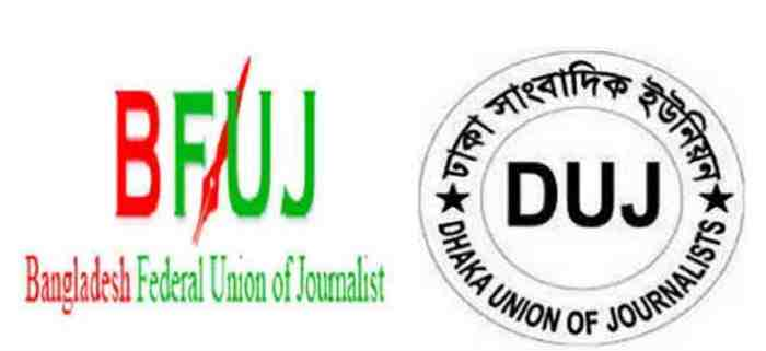 BFUJ demands implementation of 9th wage board