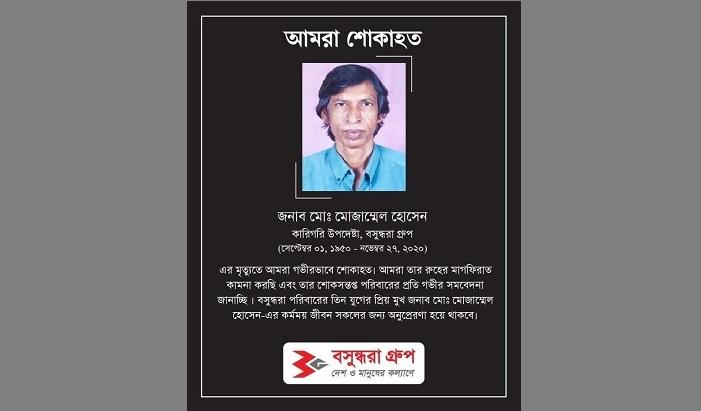 Bashundhara Group mourns death of its adviser Engr Mozammel Hossain