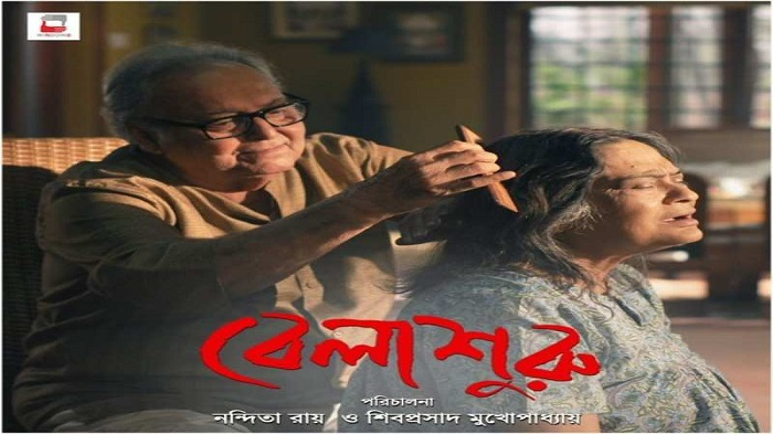 'Belashuru' likely to release on Soumitra Chattopadhyay's birthday next year