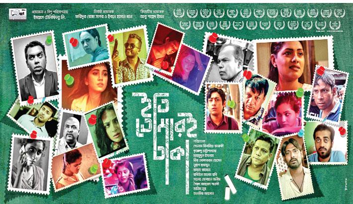Iti, Tomari Dhaka to go to Oscar