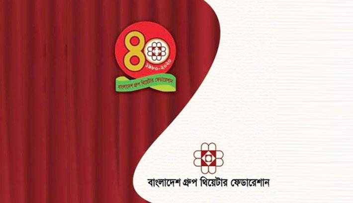 BGTF celebrates 40th anniversary