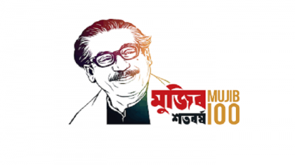 100-day 'Bangabandhu Sheikh Mujib Online Quiz Competition' to begin from Dec 1