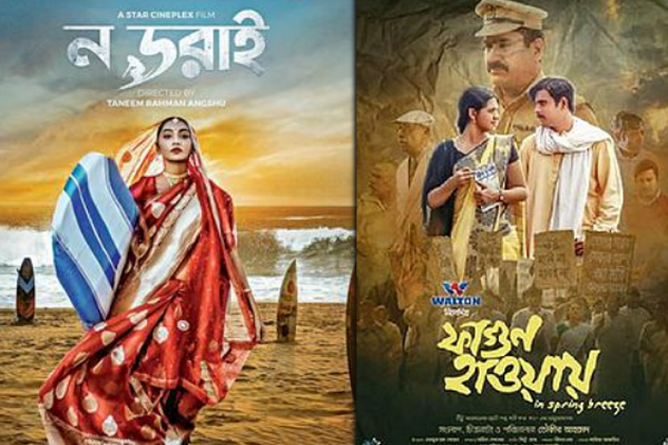 'No Dorai' and 'Fagun Haway' win the 'National Film Awards 2019'