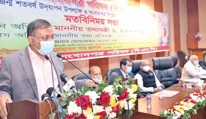 Marking the birth centenary of Father of the Nation Bangabandhu