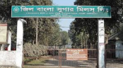 Zeal Bangla mill starts cane crushing in Jamalpur